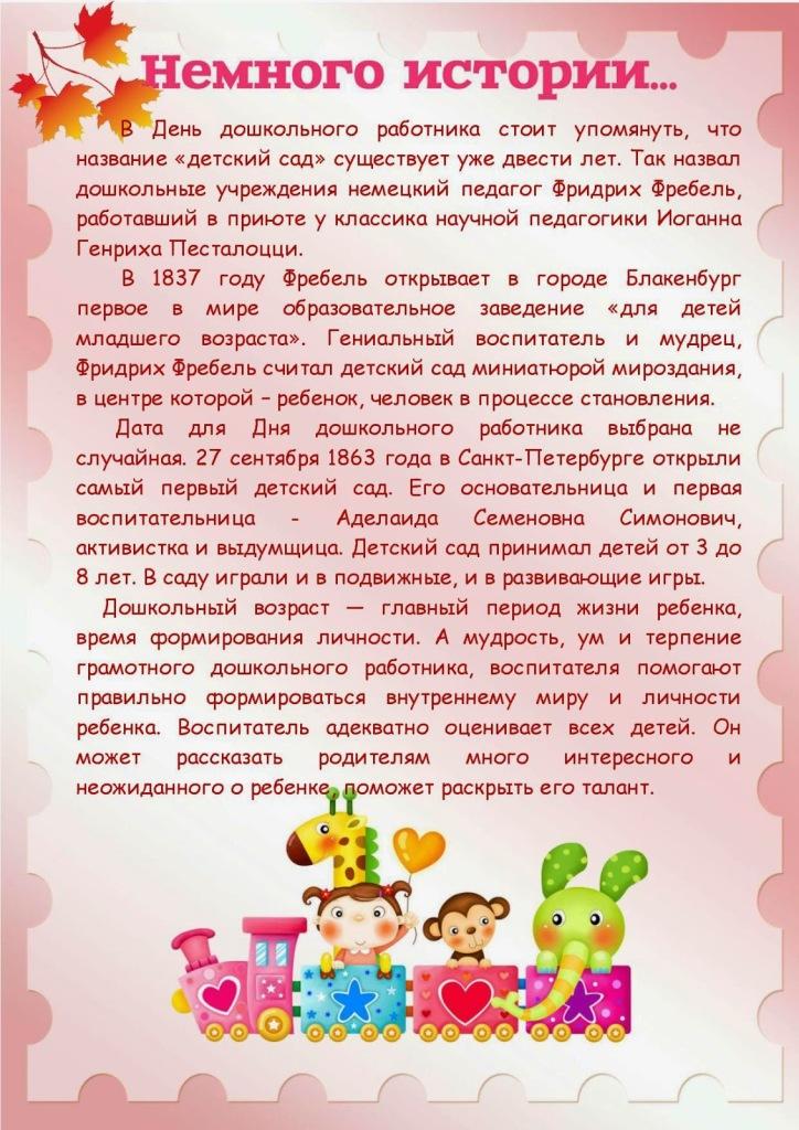 Поздравления с днем рождения детям дошкольного возраста от воспитателей